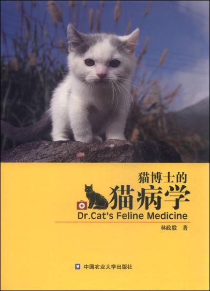 猫博士的猫病学