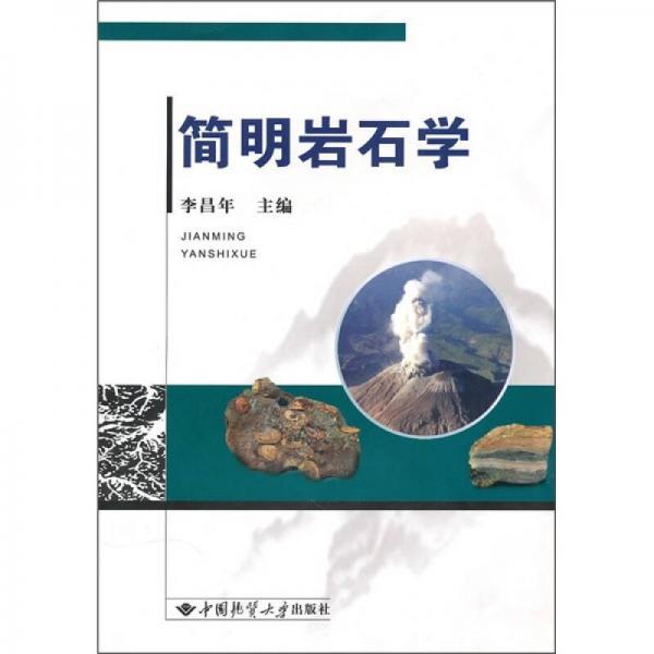 简明岩石学
