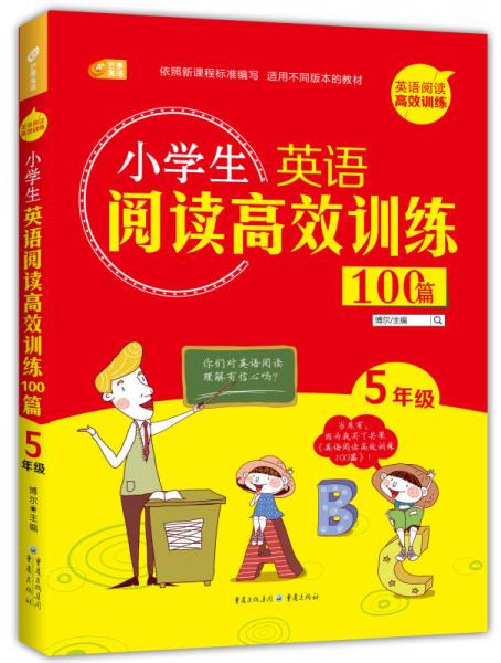Elementary school students' English reading training 100 articles · 5th grade (Mango English)