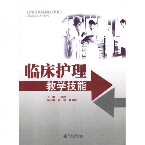 Clinical Nursing Teaching Skills