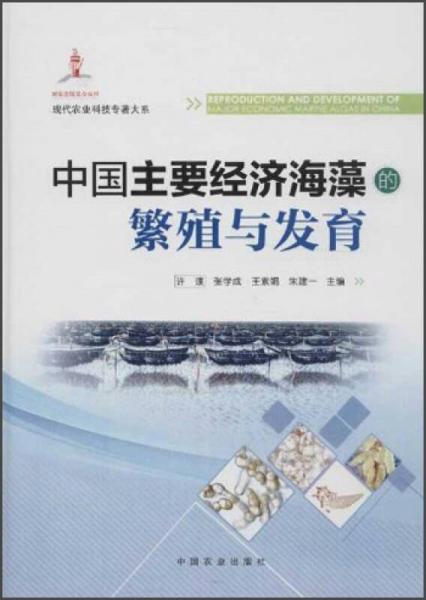 中国主要经济海藻的繁殖与发育
