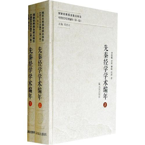 Pre-Qin Classics Academic Chronicle (Chinese Classics Academic Chronicle Volume 1) (2 volumes)