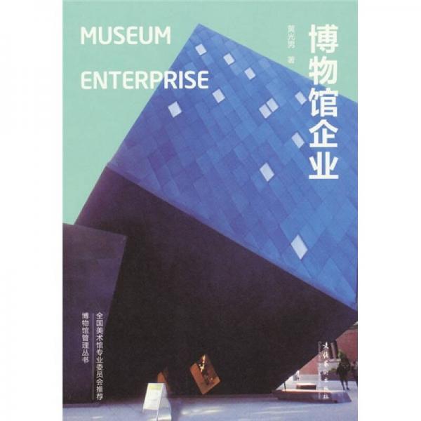博物馆企业
