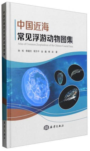 中国近海常见浮游动物图集