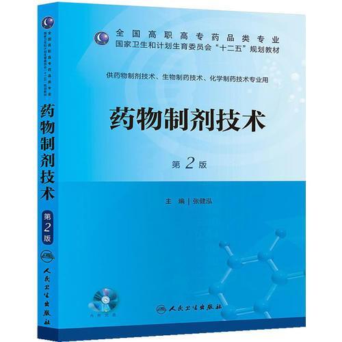 药物制剂技术(第二版/高职药学/配盘/十二五规划)