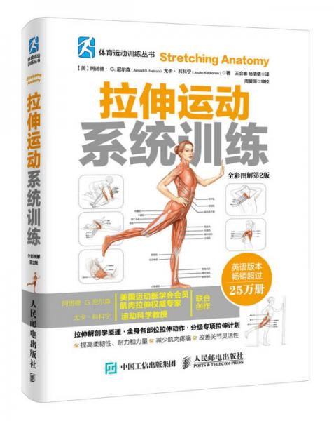 Stretching exercise system training