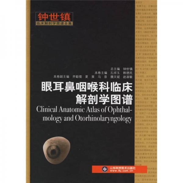 眼耳鼻咽喉科临床解剖学图谱:钟世镇临床解剖学图谱全集