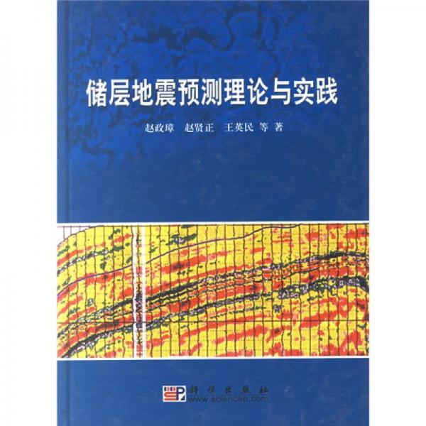 储层地震预测理论与实践