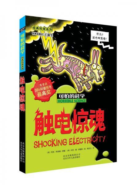 可怕的科学·经典科学系列:触电惊魂