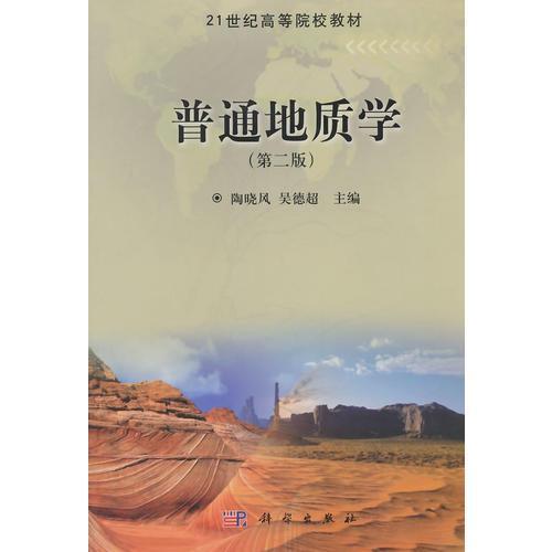 普通地质学(第二版)
