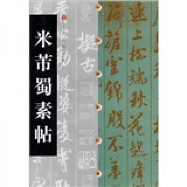 中国碑帖经典:米芾蜀素帖