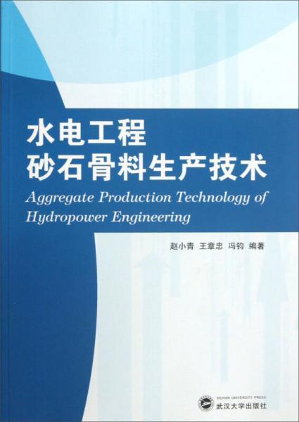 水电工程砂石骨料生产技术