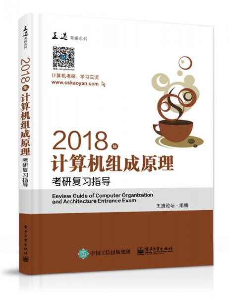 王道考研2018年计算机组成原理考研复习指导