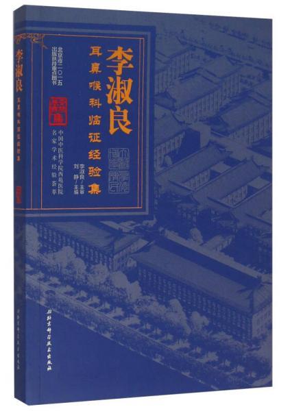 Li Shuliang ENT clinical experience set