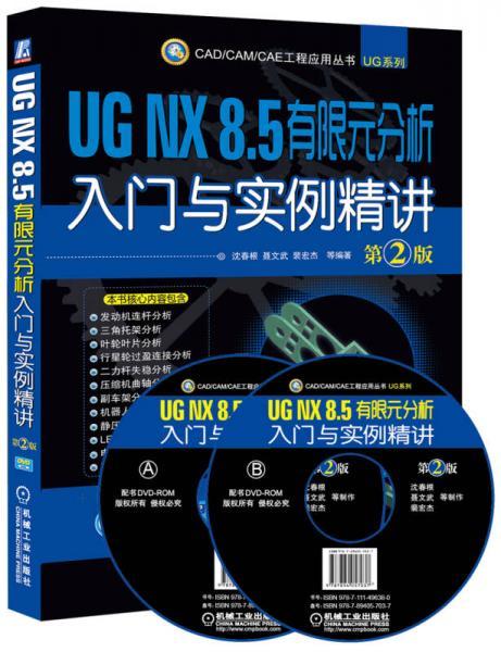 UG NX 8.5 有限元分析入门与实例精讲(第2版)