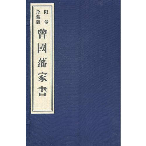 Family Book of Zeng Guofan: (Limited Collector's Edition) (All ten volumes)