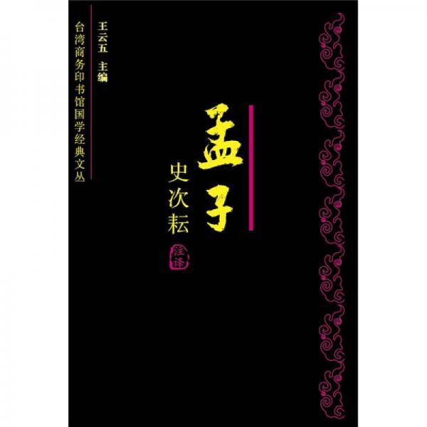 Mencius Jin Zhu Jin Translation