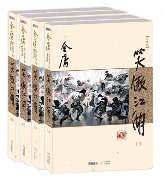 (朗声新修版)金庸作品集(28-31)-笑傲江湖(全四册)