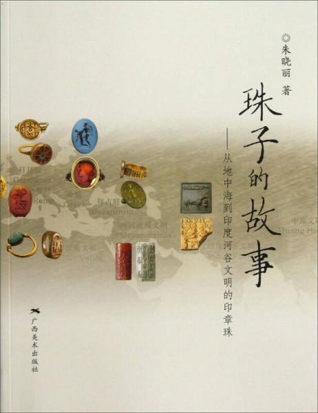 珠子的故事-:从地中海到印度河谷文明的印章珠