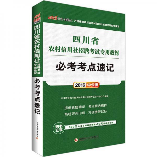 中公版·2016四川省农村信用社招聘考试专用教材:必考考点速记