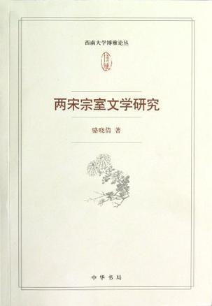 两宋宗室文学研究