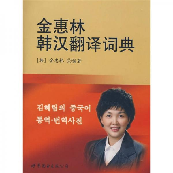 金惠林韩汉翻译词典