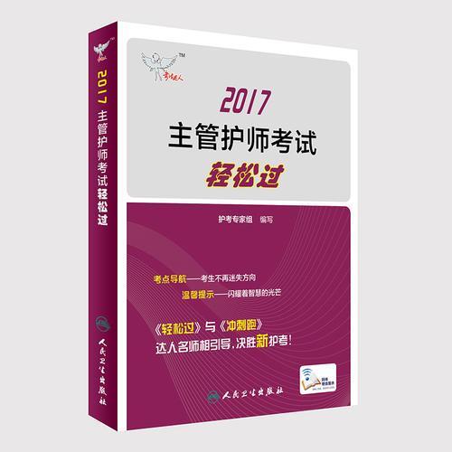 ��璇�杈句汉锛�2017涓荤�℃�ゅ���璇� 杞绘�捐�