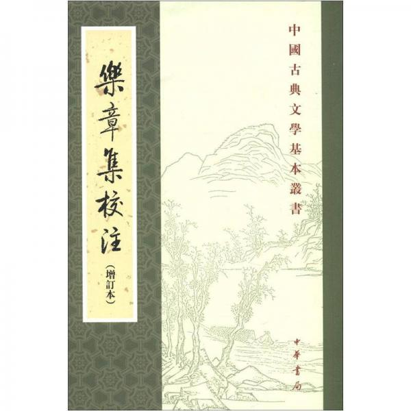 乐章集校注(增订本)