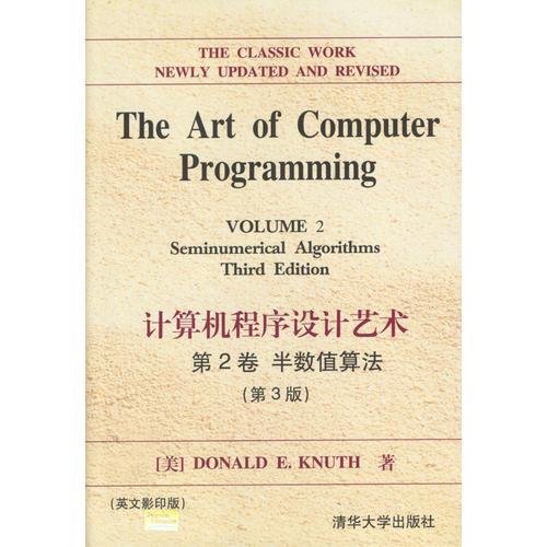 计算机程序设计艺术 第2卷 半数值算法(第3版)(英文影印版)