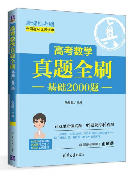 高考数学真题全刷:基础2000题