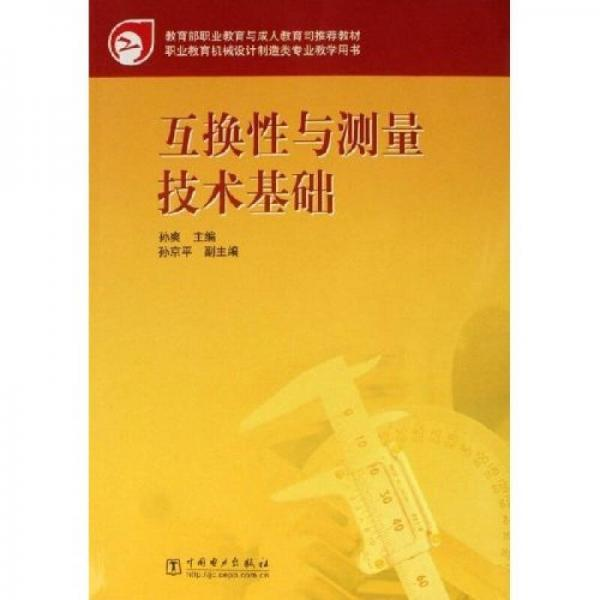 教育部职业教育与成人教育司推荐教材·职业教育机械设计制造类专业教学用书:互换性与测量技术基础