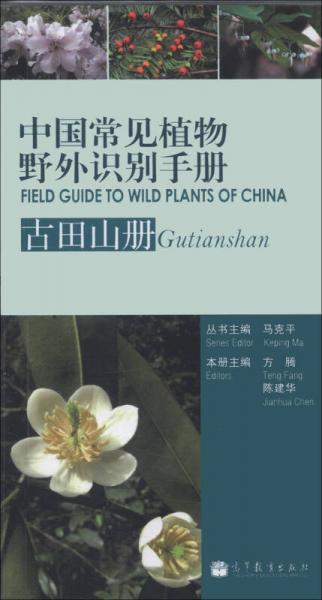 中国常见植物野外识别手册(古田山册)
