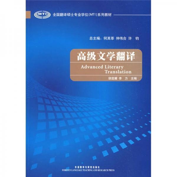 全国翻译硕士专业学位(MTI)系列教材:高级文学翻译