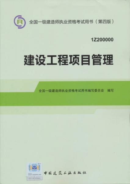 2014年一级建造师 一建教材 建设工程项目管理(第四版)