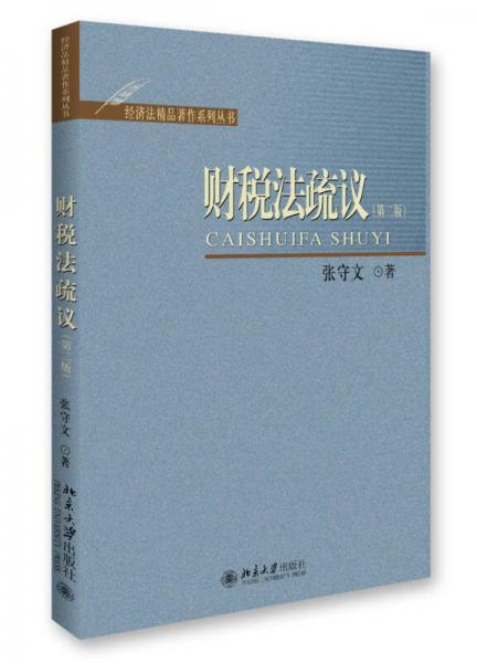 财税法疏议(第2版)