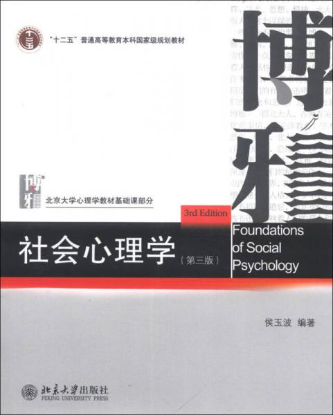 Social Psychology (Third Edition)