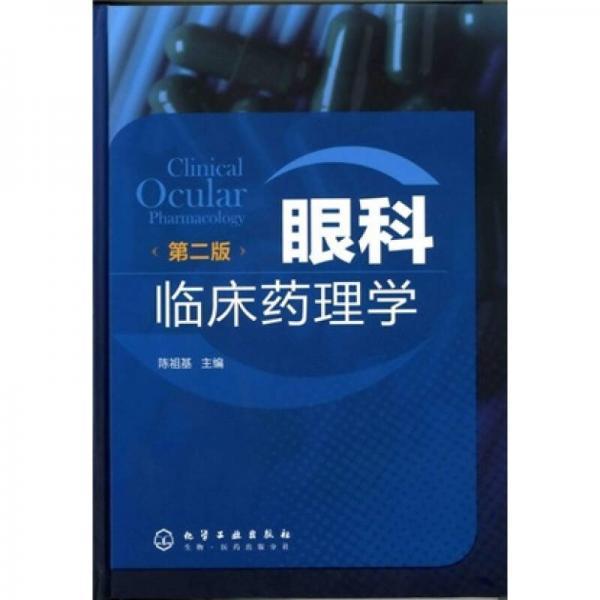 眼科临床药理学(第2版)