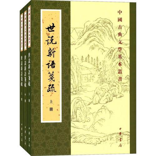 世说新语笺疏(中国古典文学基本丛书)