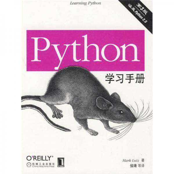 Python学习手册:(第3版)