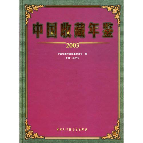 娉ㄥ���诲�椤垫�惰��骞撮��.2003