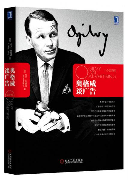 Ogway on Advertising (Full Color Version) (Hardcover)