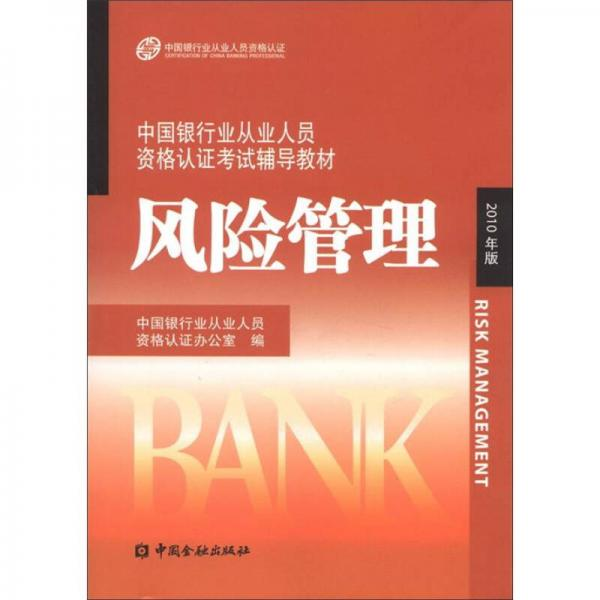 China Banking Industry Cluster Qualification Test Exam Tutorial Material: Risk Management (2010 Edition)