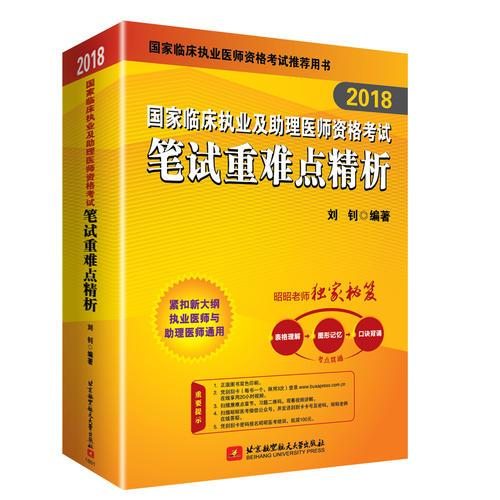 Teacher Zhao Zhao's 2018 national clinical practice and assistant physician qualification exam book written test analysis of the difficulties and difficulties in 2018 Zhao Zhao medical exam professional physician examination book