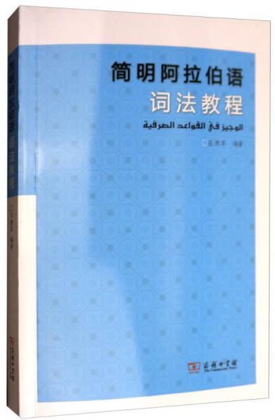 Concise Arabic Lexical Tutorial