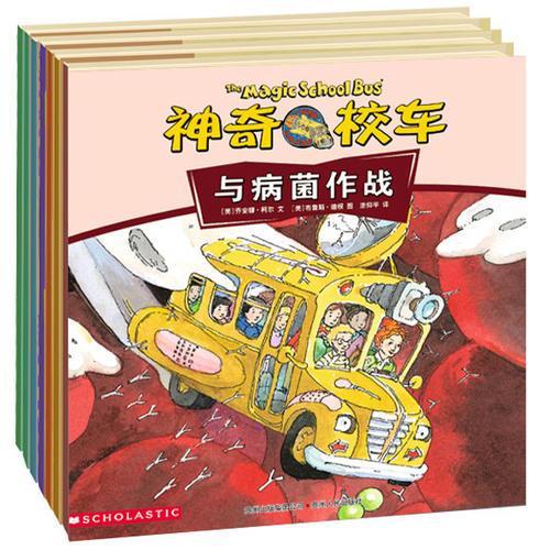 神奇校车·动画版(全10册)