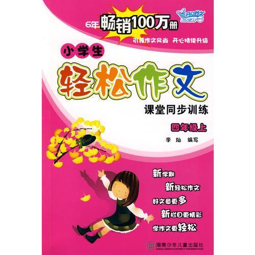 小学生轻松作文课堂同步训练·四年级.上