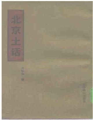 Beijing dialect