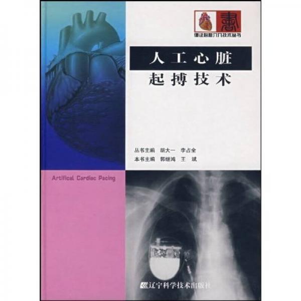 人工心脏起搏技术