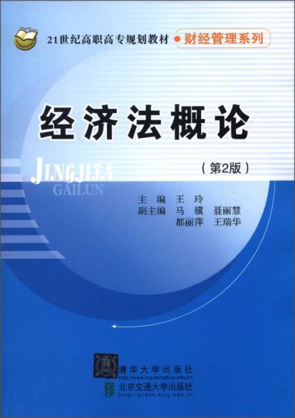 经济法概论(第2版)/21世纪高职高专规划教材·财经管理系列
