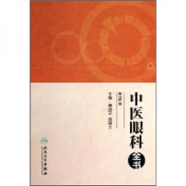 中医眼科全书(第2版)